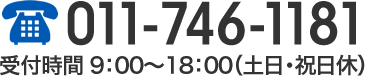 011-746-1181